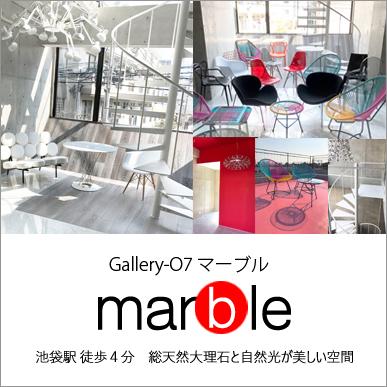 Gallery-O7マーブル