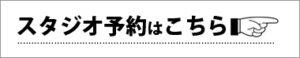 【ホリゾントがある都内格安撮影スタジオ】
